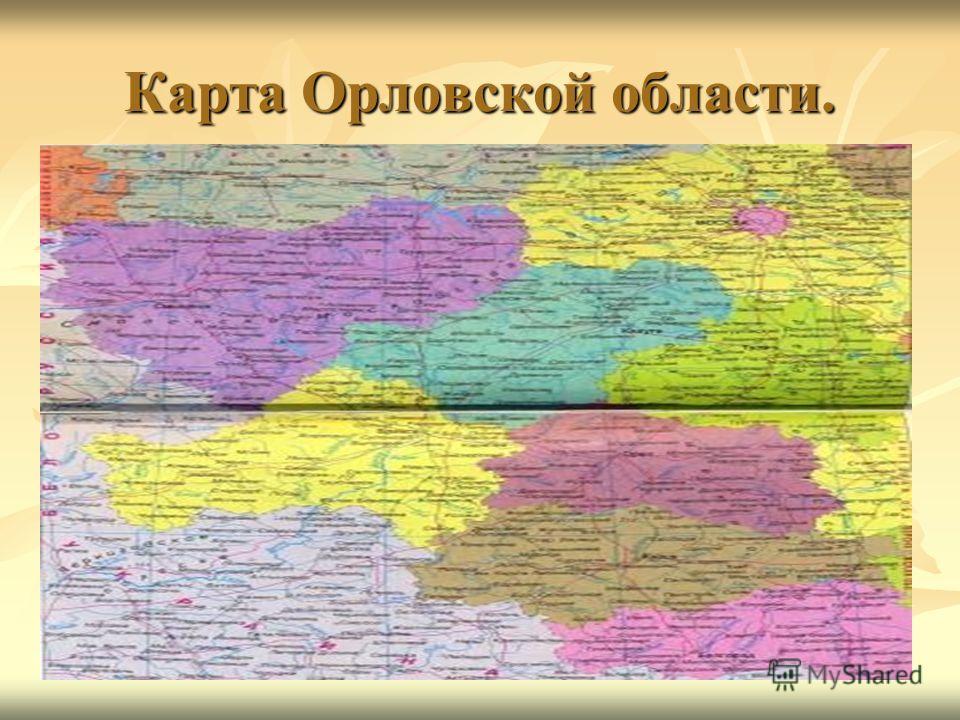Карта Орловской области.