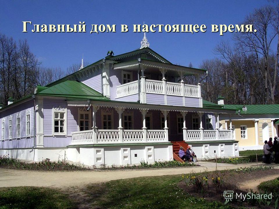 Главный дом в настоящее время.