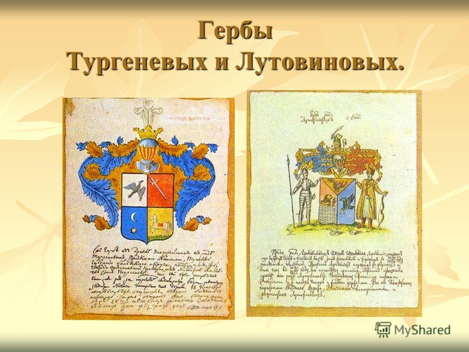 Гербы Тургеневых и Лутовиновых.