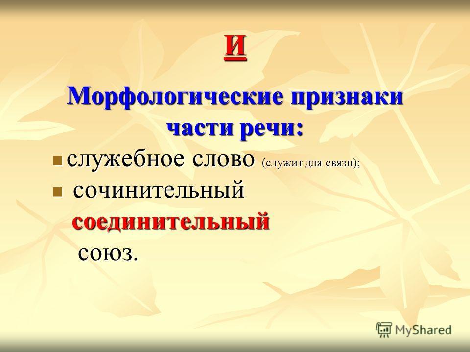 И Морфологические признаки части речи: служебное слово (служит для связи); с сочинительный соединительный союз.