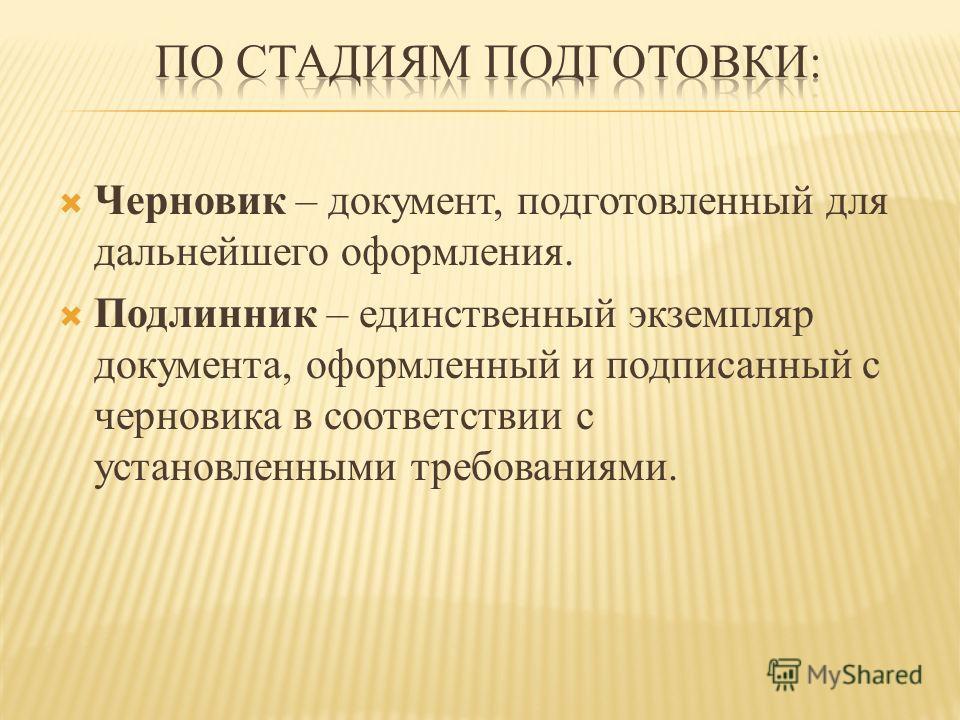 Черновик – документ, подготовленный для дальнейшего оформления. Подлинник – единственный экземпляр документа, оформленный и подписанный с черновика в соответствии с установленными требованиями.