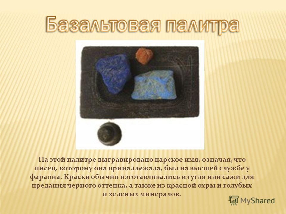 На этой палитре выгравировано царское имя, означая, что писец, которому она принадлежала, был на высшей службе у фараона. Краски обычно изготавливались из угля или сажи для предания черного оттенка, а также из красной охры и голубых и зеленых минерал