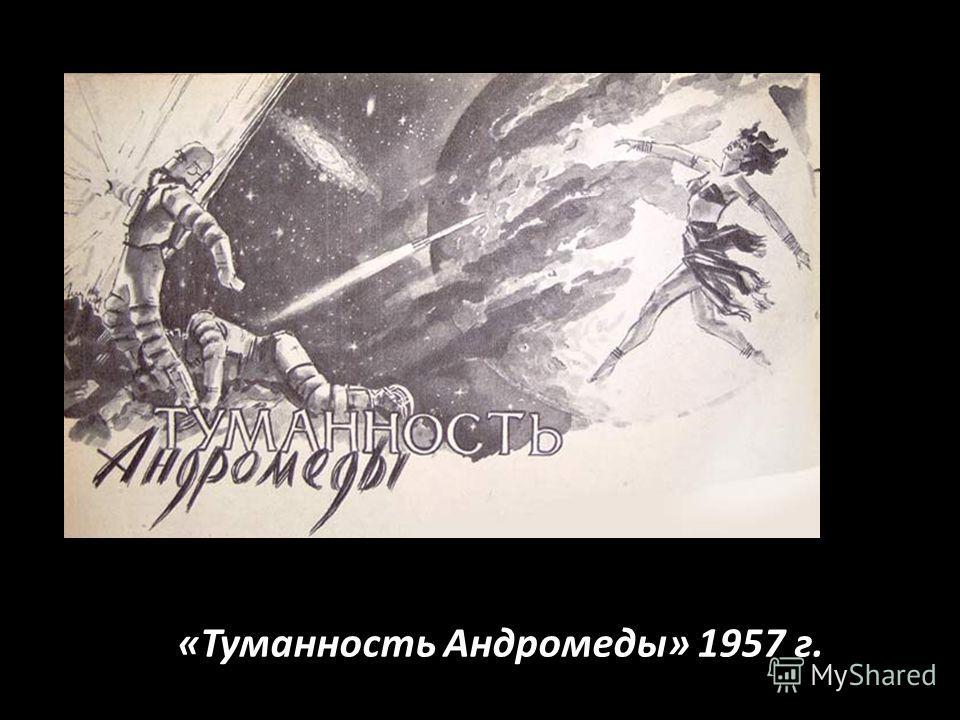 «Туманность Андромеды» 1957 г.