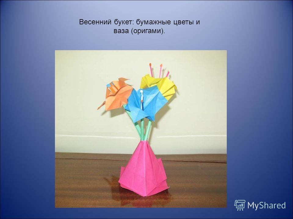 Праздничная клумба: бумажный цветок (оригами), горшочек с землёй, пшеница, выращенная детьми.
