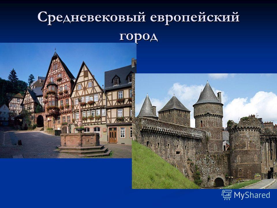 Средневековый европейский город