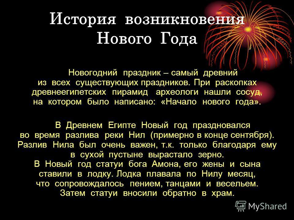 нового года история: