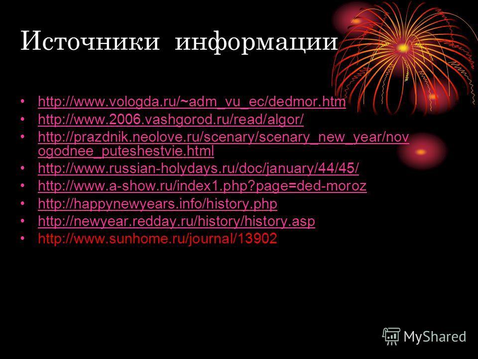 Источники информации http://www.vologda.ru/~adm_vu_ec/dedmor.htm http://www.2006.vashgorod.ru/read/algor/ http://prazdnik.neolove.ru/scenary/scenary_new_year/nov ogodnee_puteshestvie.htmlhttp://prazdnik.neolove.ru/scenary/scenary_new_year/nov ogodnee