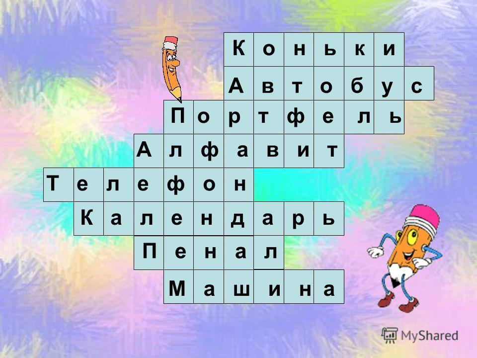 К о н ь к и А в т о б у с П о р т ф е л ь А л ф а в и т Т е л е ф о н К а л е н д а р ь П е н а л М а ш и н а