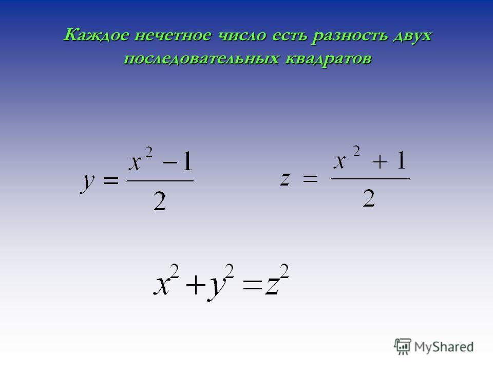 Каждое нечетное число есть разность двух последовательных квадратов
