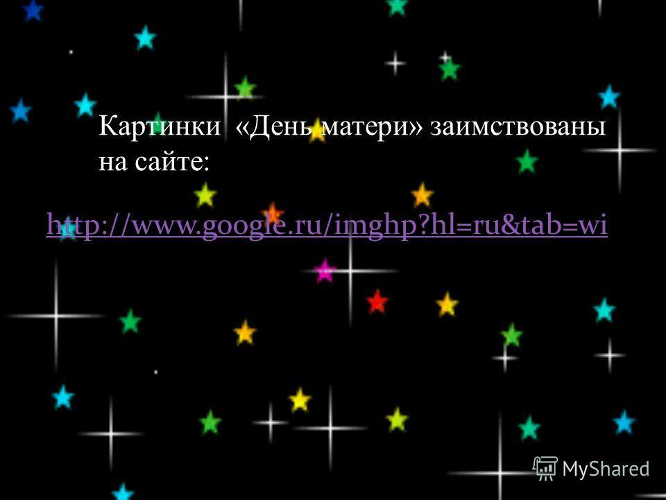 Картинки «День матери» заимствованы на сайте: http://www.google.ru/imghp?hl=ru&tab=wi