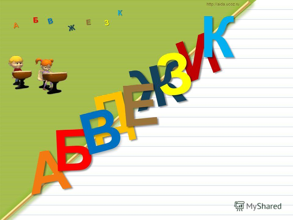 Д А И Б В Ж Е ЗКА Б В Ж З Е К http://aida.ucoz.ru