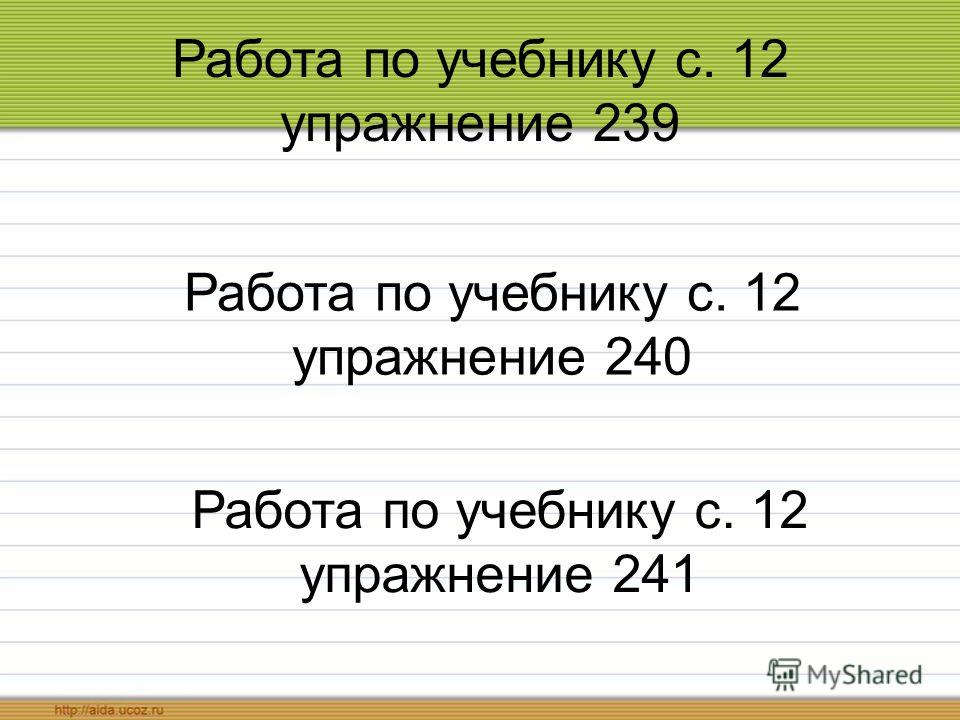Работа по учебнику с. 12 упражнение 239 Работа по учебнику с. 12 упражнение 240 Работа по учебнику с. 12 упражнение 241