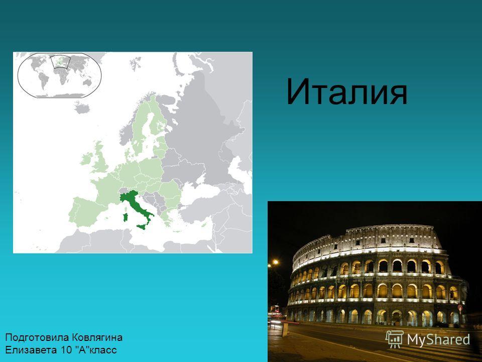 Италия Подготовила Ковлягина Елизавета 10 Акласс