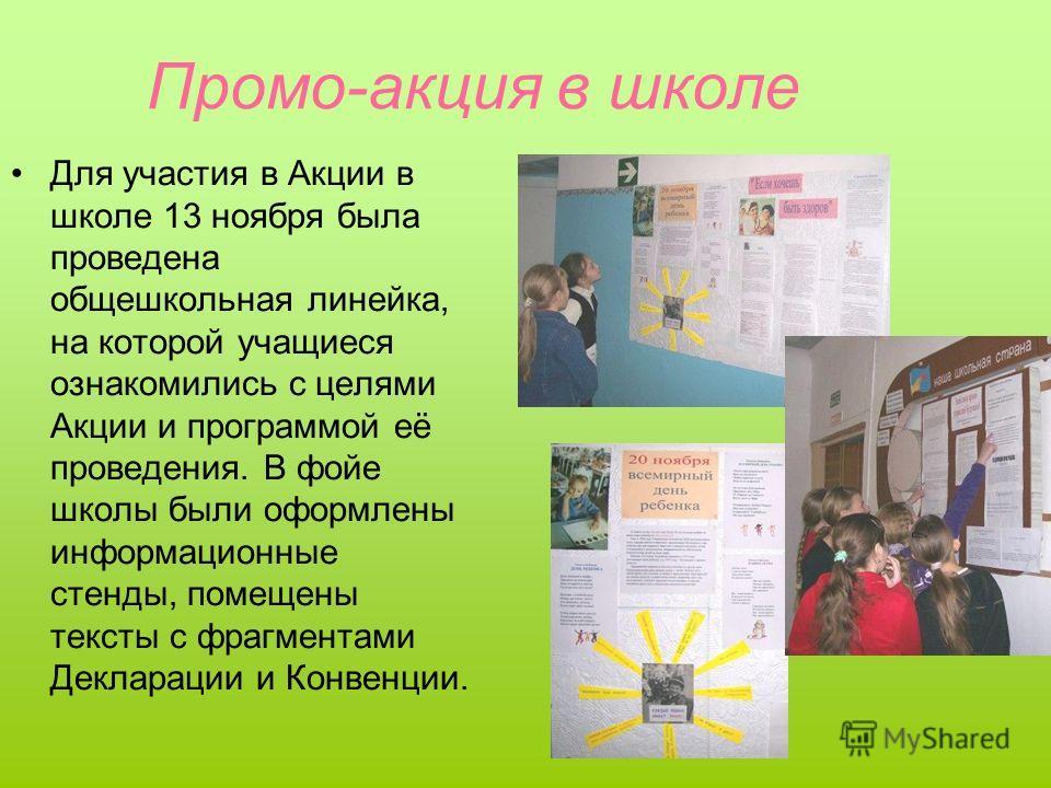 Промо-акция в школе Для участия в Акции в школе 13 ноября была проведена общешкольная линейка, на которой учащиеся ознакомились с целями Акции и программой её проведения. В фойе школы были оформлены информационные стенды, помещены тексты с фрагментам
