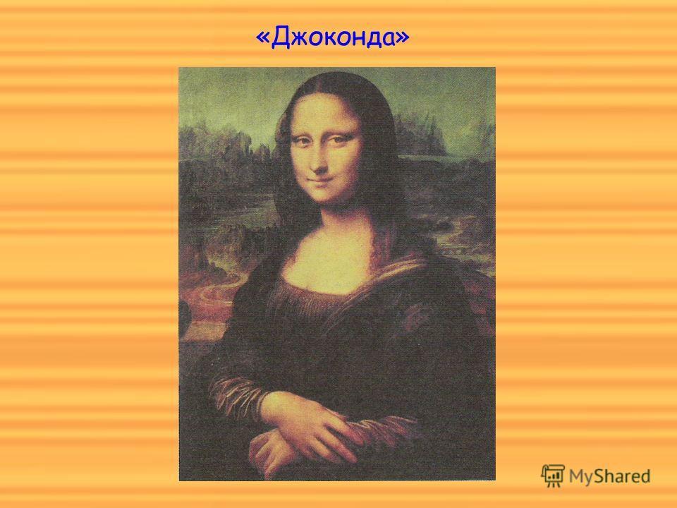 «Джоконда»