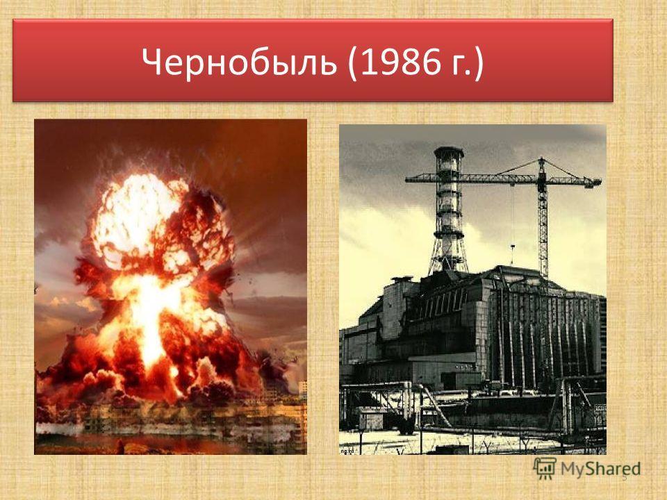 Чернобыль (1986 г.) 5