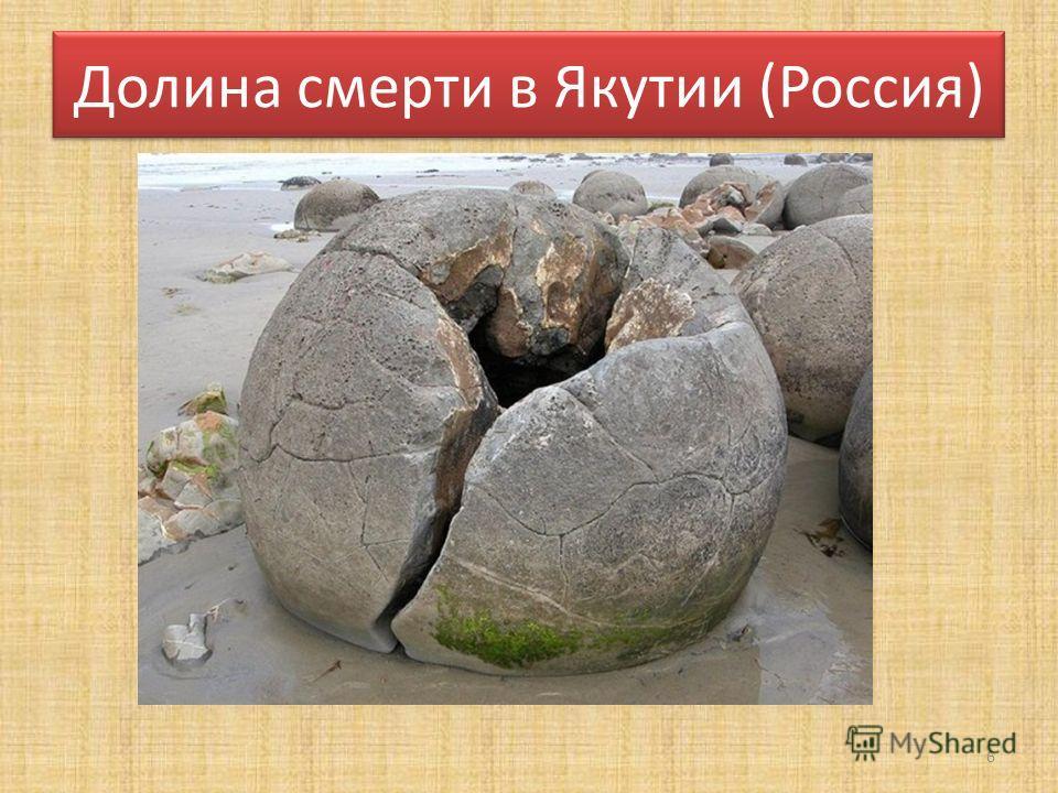 Долина смерти в Якутии (Россия) 6
