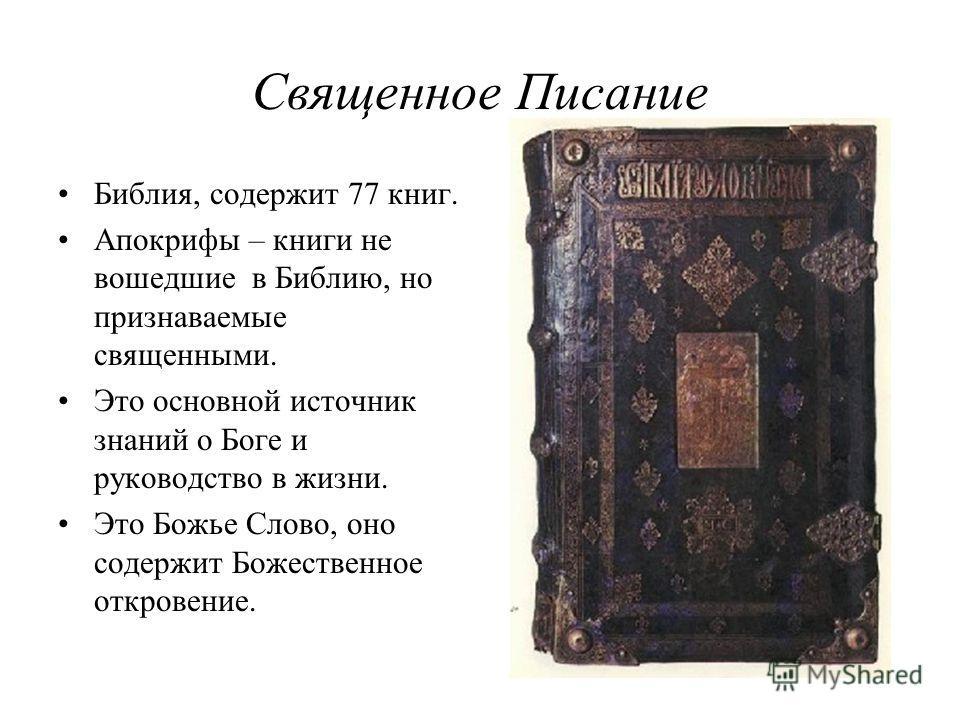 Священное Писание Библия, содержит 77 книг. Апокрифы – книги не вошедшие в Библию, но признаваемые священными. Это основной источник знаний о Боге и руководство в жизни. Это Божье Слово, оно содержит Божественное откровение.