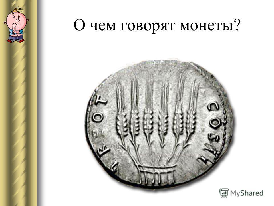 О чем говорят монеты?