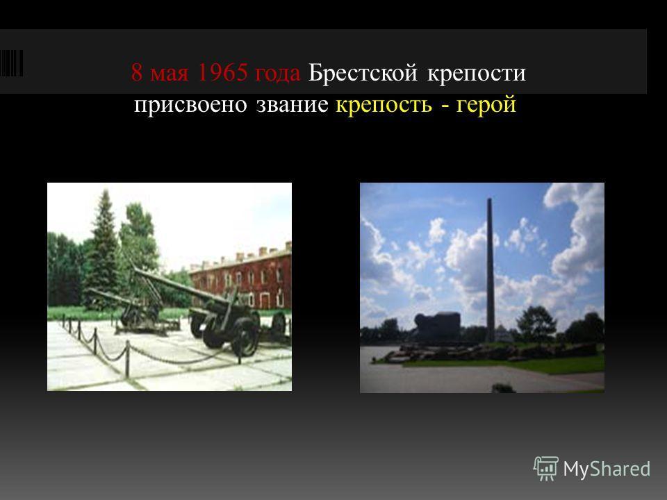Защита Брестской крепости стала первым подвигом советских бойцов в Великой Отечественной войне