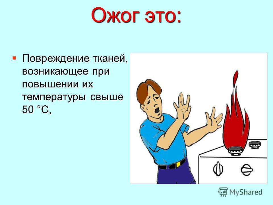 Ожог это: Повреждение тканей, возникающее при повышении их температуры свыше 50 °С, Повреждение тканей, возникающее при повышении их температуры свыше 50 °С,