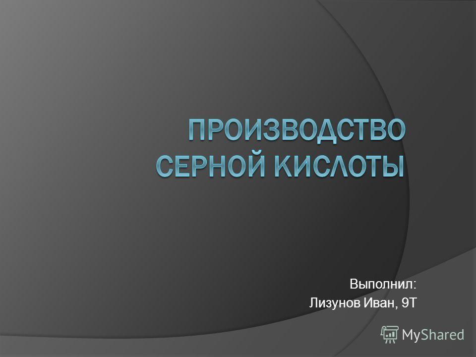 Выполнил: Лизунов Иван, 9Т