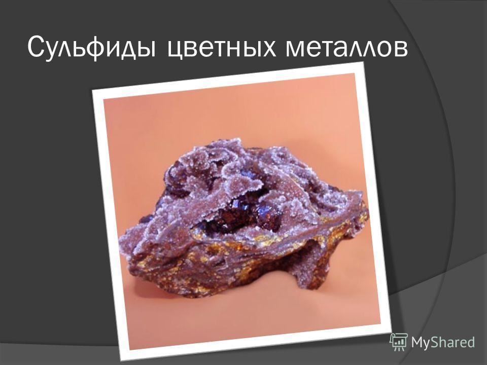 Сульфиды цветных металлов