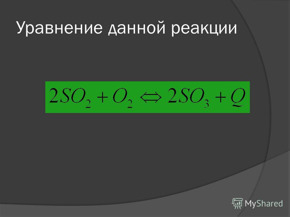 Уравнение данной реакции