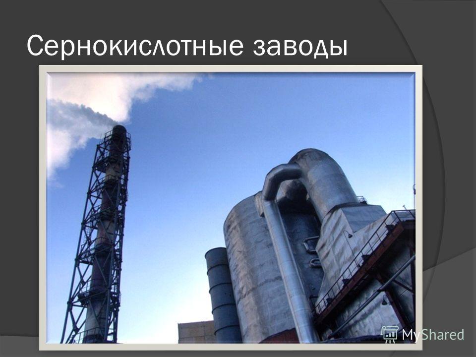 Сернокислотные заводы