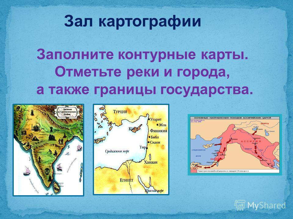 Зал картографии Заполните контурные карты. Отметьте реки и города, а также границы государства.