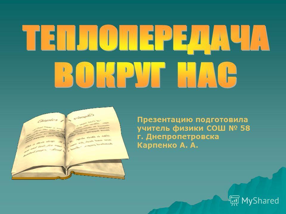 Презентацию подготовила учитель физики СОШ 58 г. Днепропетровска Карпенко А. А.