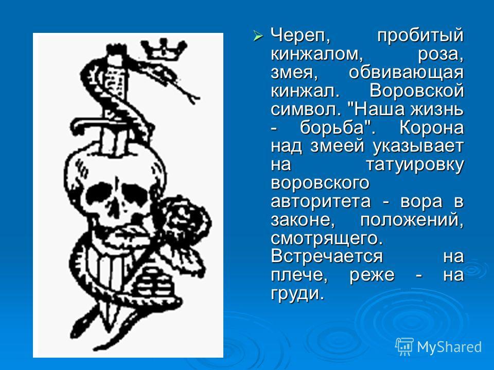 Череп, пробитый кинжалом, роза, змея, обвивающая кинжал. Воровской символ.