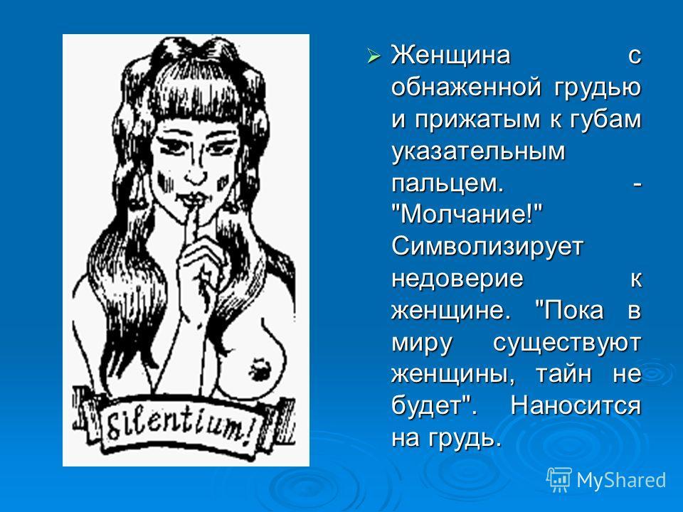 Женщина с обнаженной грудью и прижатым к губам указательным пальцем. -