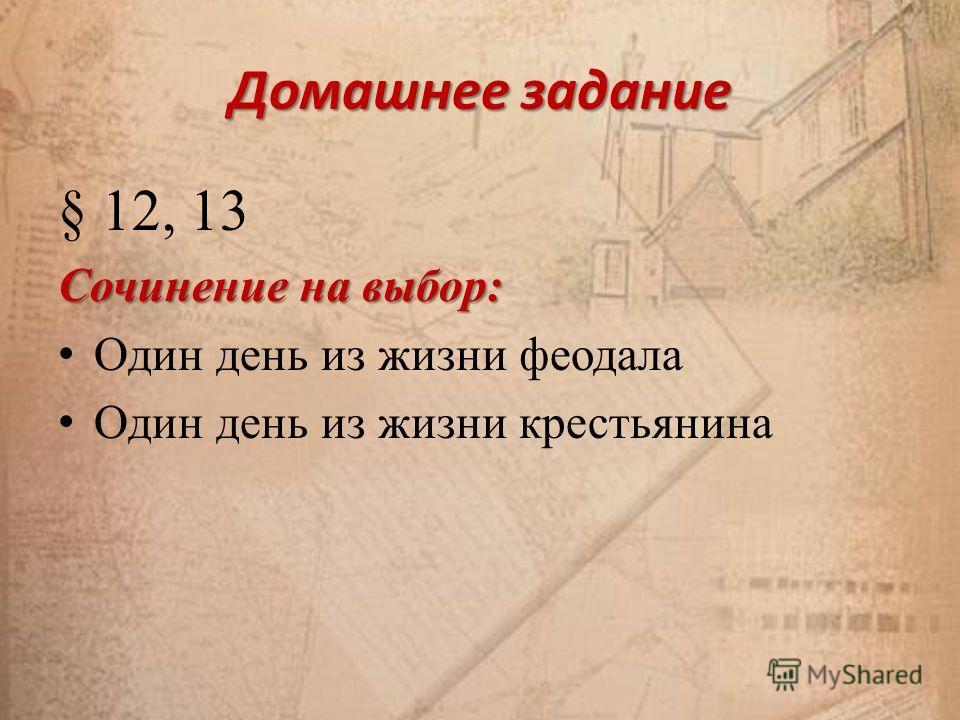 Домашнее задание § 12, 13 Сочинение на выбор: Один день из жизни феодала Один день из жизни крестьянина