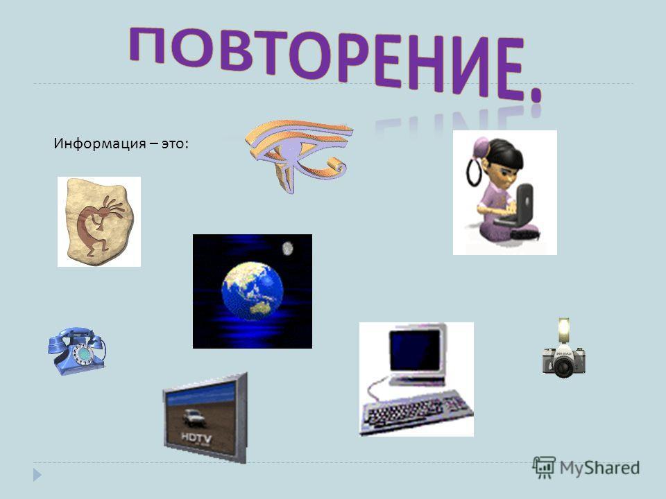 Информация – это:
