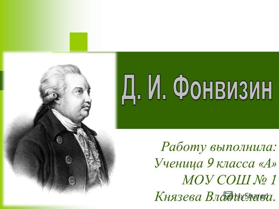 Работу выполнила : Ученица 9 класса « А » МОУ СОШ 1 Князева Владислава.
