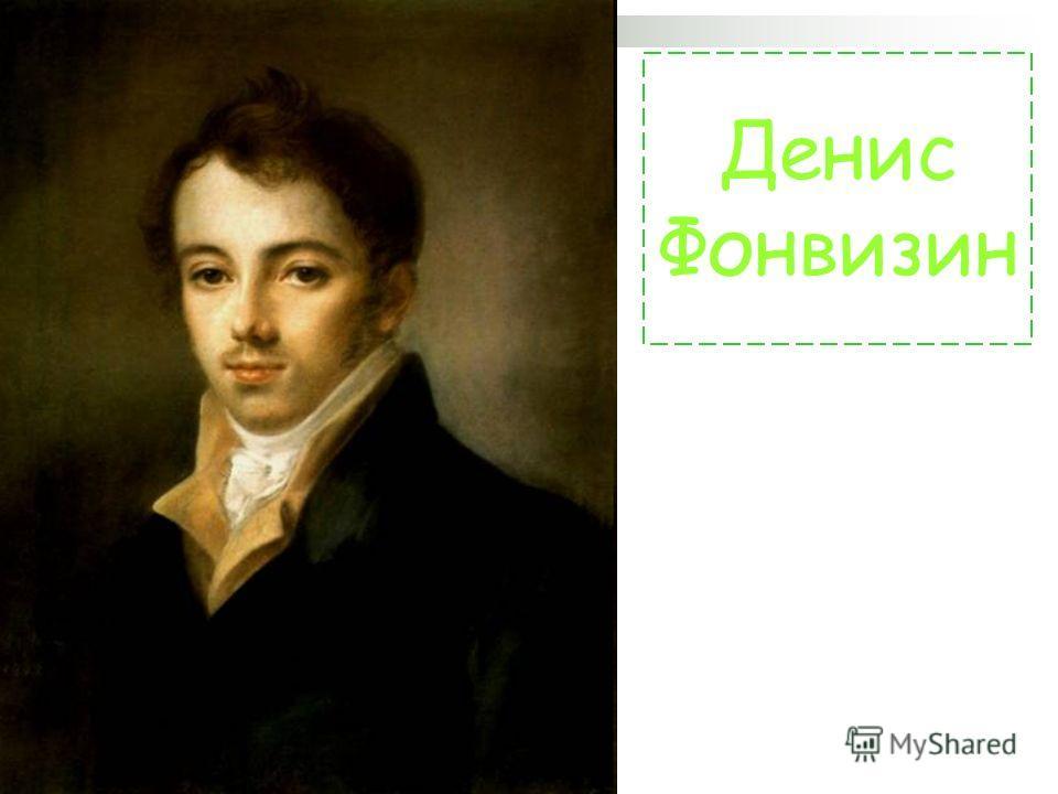 Денис Фонвизин
