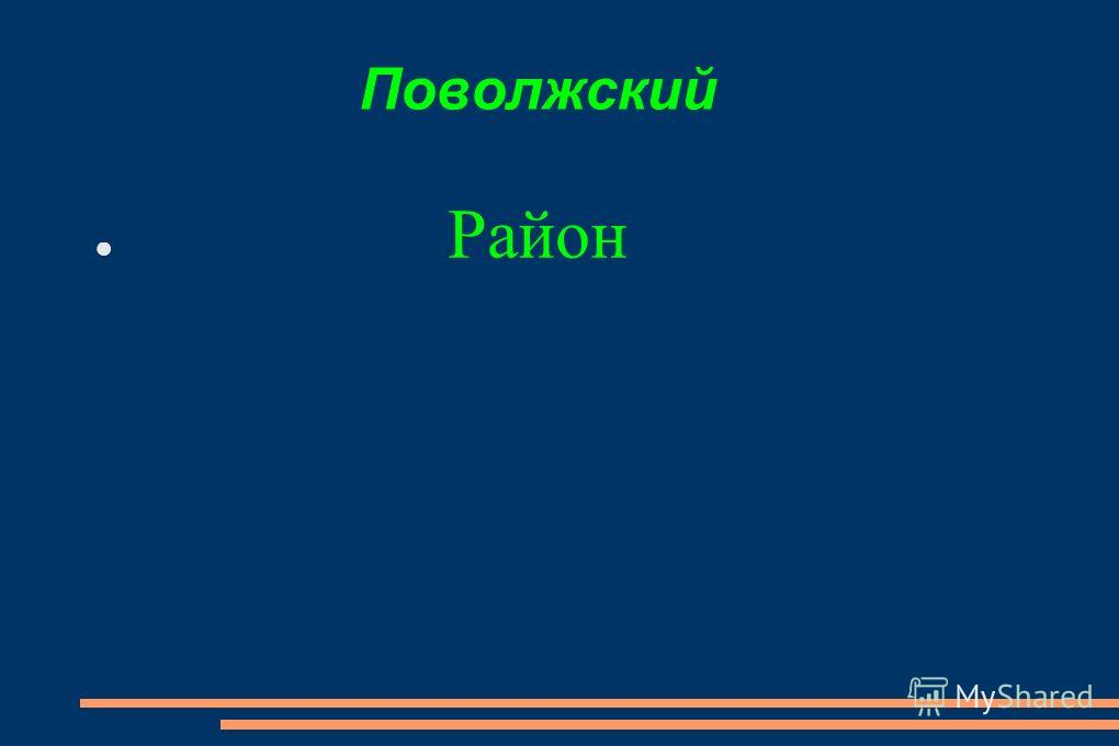 Поволжский Район