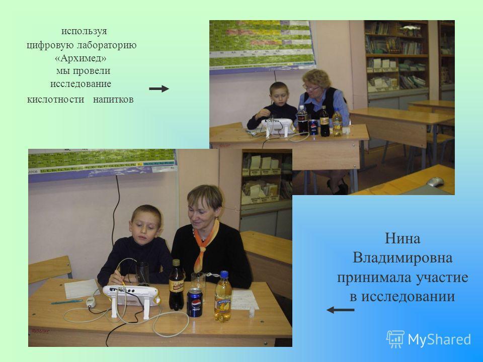 используя цифровую лабораторию «Архимед» мы провели исследование кислотности напитков Нина Владимировна принимала участие в исследовании
