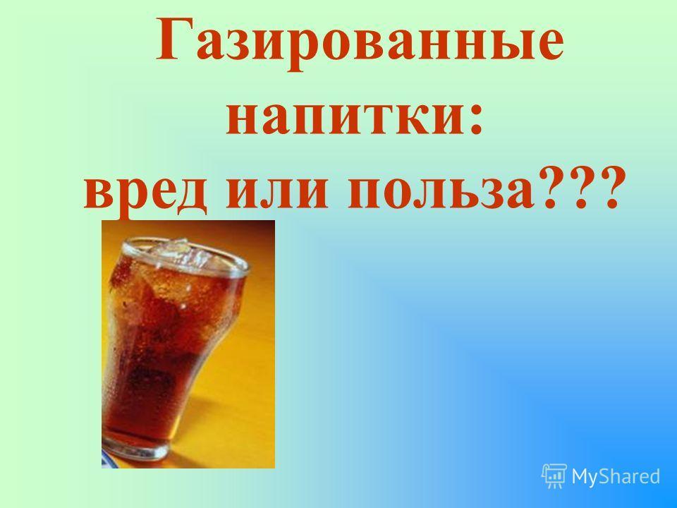Газированные напитки: вред или польза???