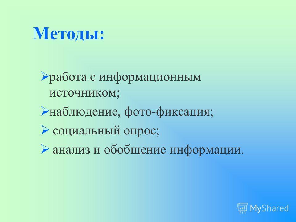 Методы: работа с информационным источником; наблюдение, фото-фиксация; социальный опрос; анализ и обобщение информации.