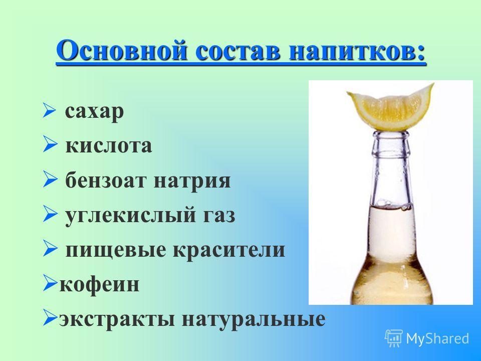 Основной состав напитков: сахар кислота бензоат натрия углекислый газ пищевые красители кофеин экстракты натуральные