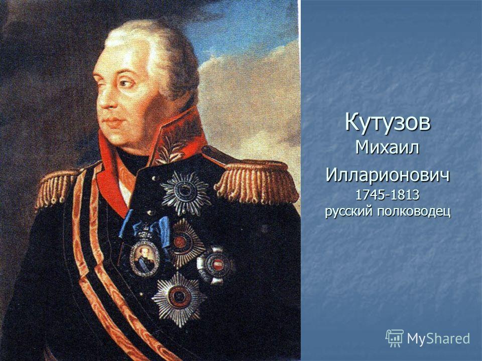 Кутузов Михаил Илларионович 1745-1813 русский полководец