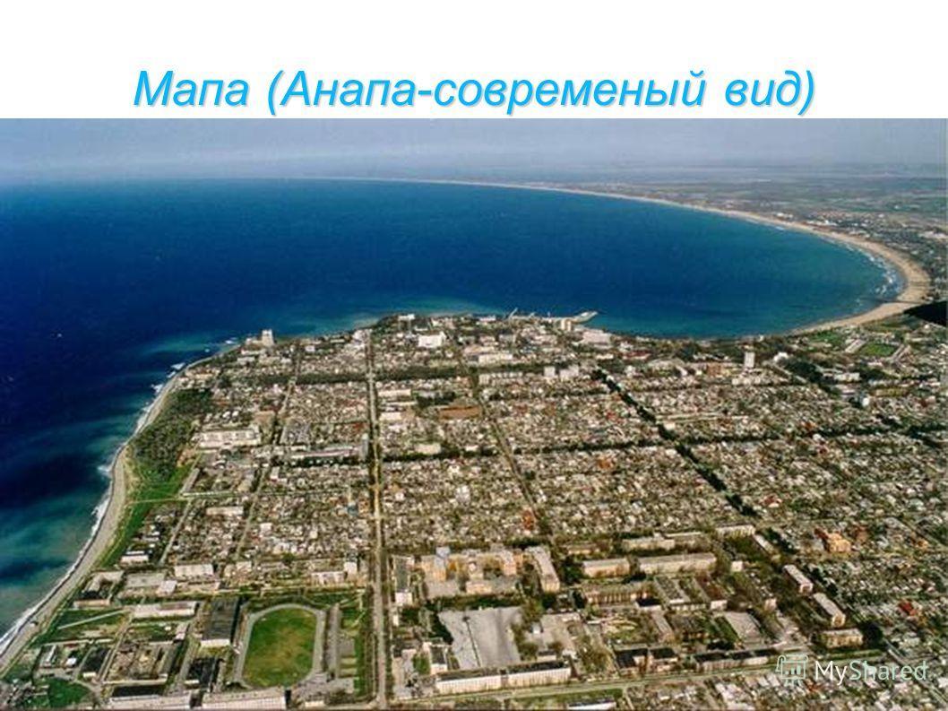Мапа (Анапа-современый вид)