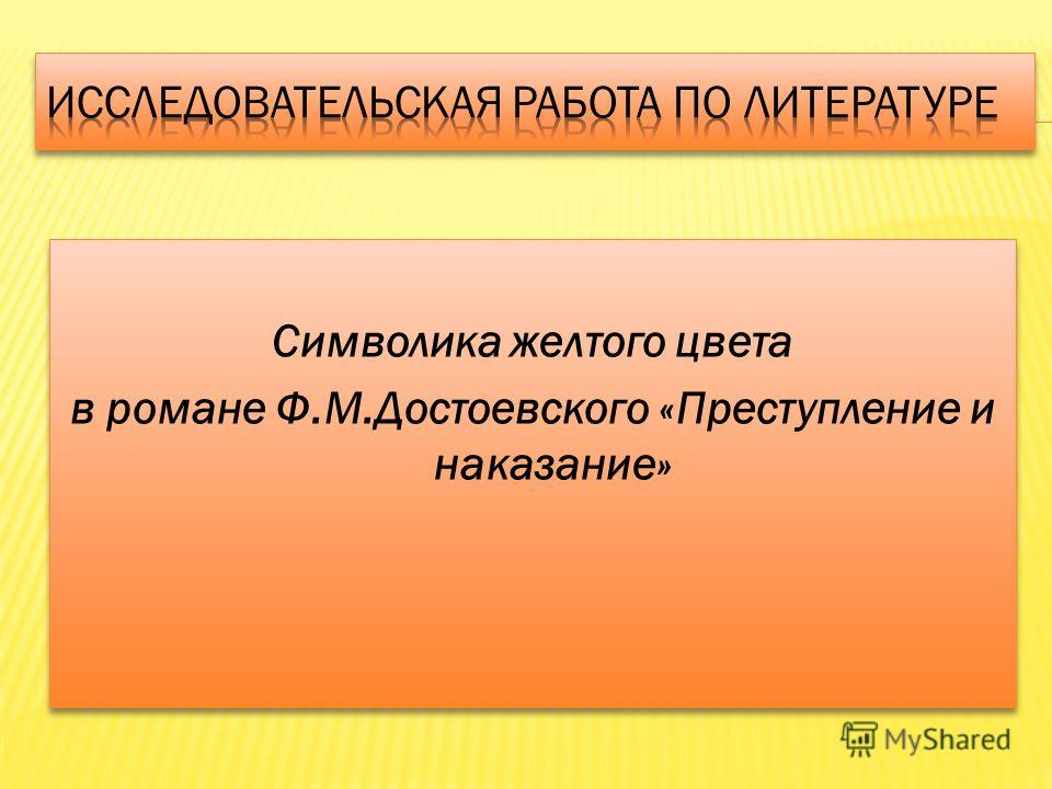 Символика желтого цвета в романе Ф.М.Достоевского «Преступление и наказание» Символика желтого цвета в романе Ф.М.Достоевского «Преступление и наказание»