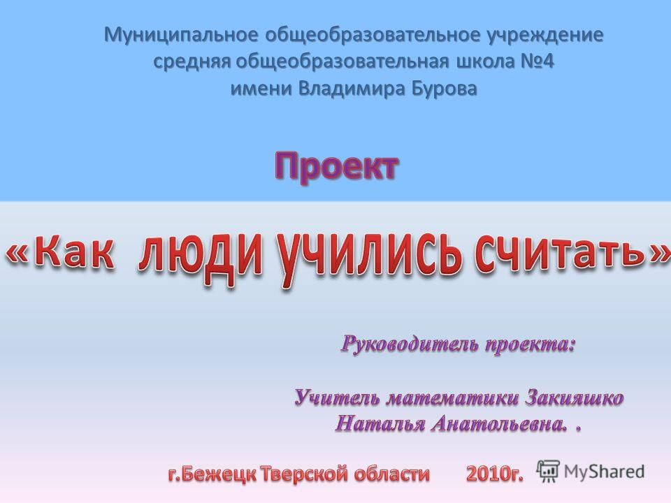 Муниципальное общеобразовательное учреждение средняя общеобразовательная школа 4 имени Владимира Бурова