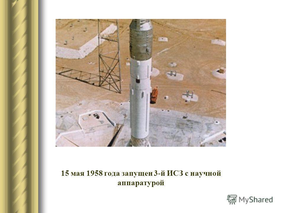 15 мая 1958 года запущен 3-й ИСЗ с научной аппаратурой