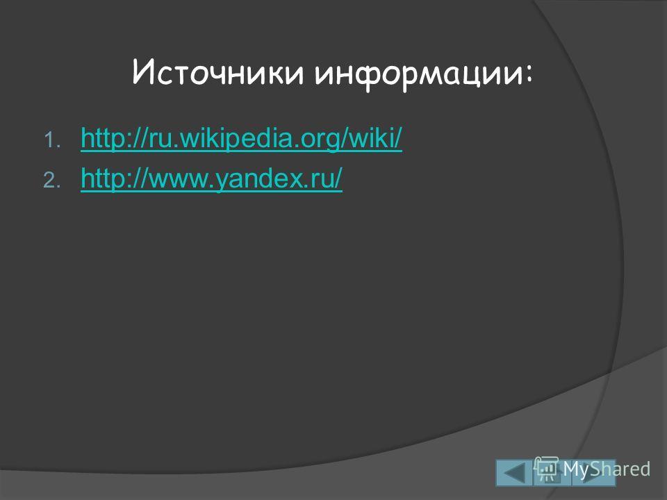 1. http://ru.wikipedia.org/wiki/ http://ru.wikipedia.org/wiki/ 2. http://www.yandex.ru/ http://www.yandex.ru/ Источники информации: