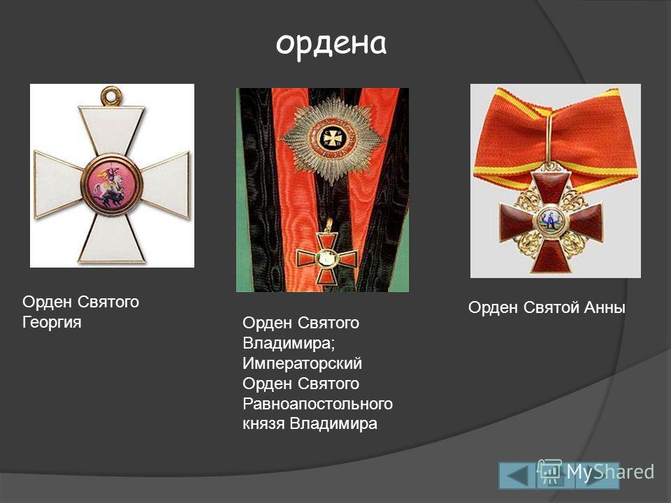 ордена Орден Святого Георгия Орден Святого Владимира; Императорский Орден Святого Равноапостольного князя Владимира Орден Святой Анны