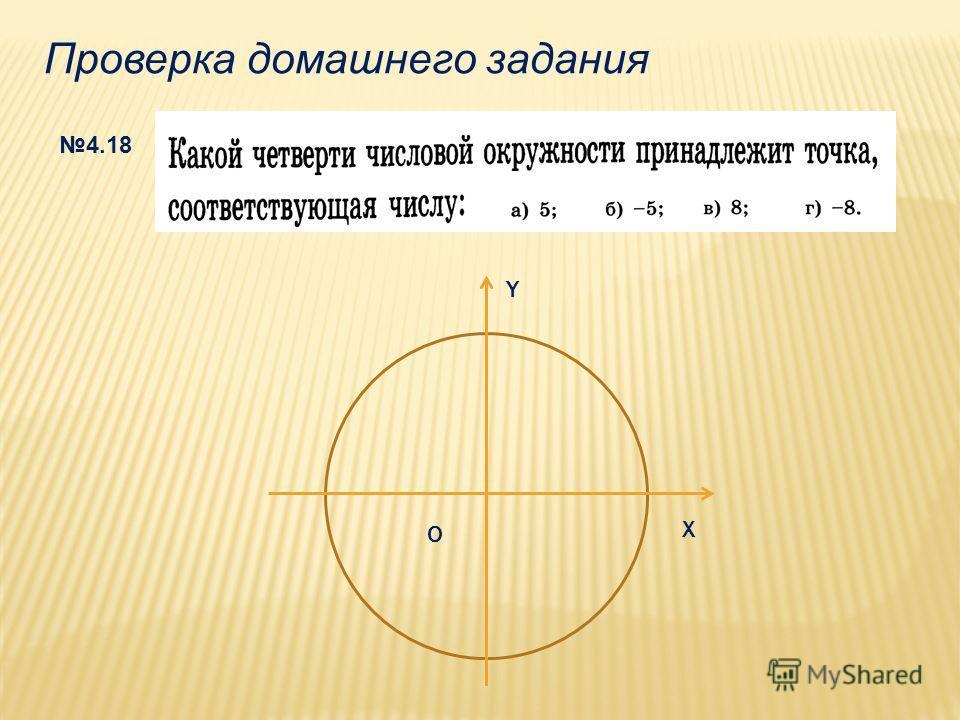 Проверка домашнего задания 4.18 Х Y О
